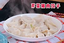 #精品菜谱挑战赛#芹菜猪肉饺子的做法