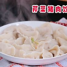 #精品菜谱挑战赛#芹菜猪肉饺子