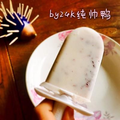 蔓越莓酸奶冰棍