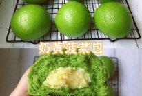菠菜奶黄包——菠菜馒头的做法