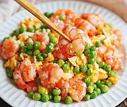 星座系列-低脂豌豆虾仁滑蛋·射手座的做法