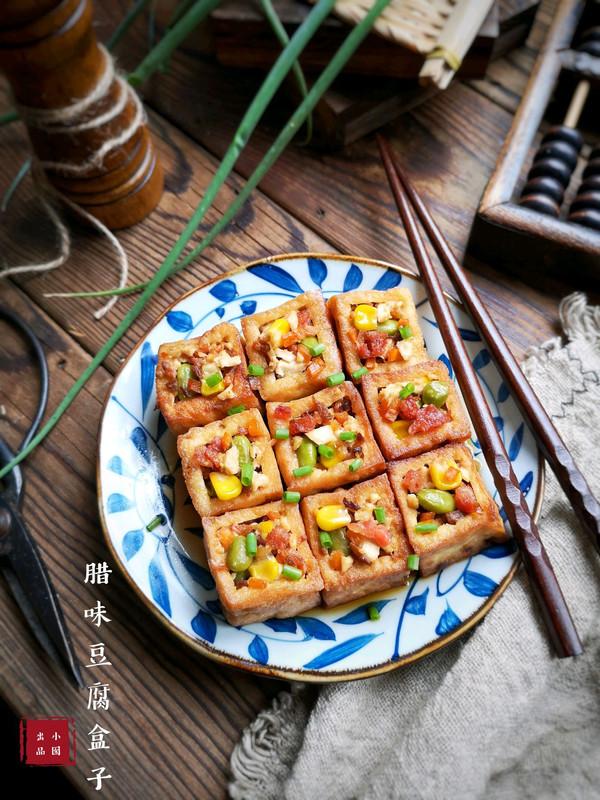 腊味豆腐盒子的做法