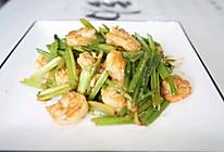 芹菜虾仁的做法