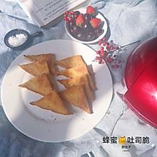 蜂蜜吐司脆#麦子厨房小红锅#
