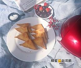 蜂蜜吐司脆#麦子厨房小红锅#的做法