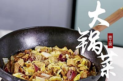 东北大锅菜~