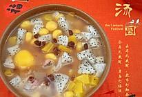 #元宵节美食大赏#美味的南瓜水果汤圆的做法