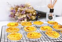香甜嫩滑葡式蛋挞(空气炸锅版)的做法