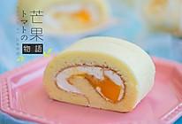 芒果流心蛋糕卷的做法