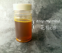 花椒油的做法