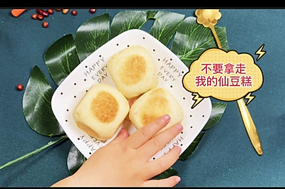 老北京网红小吃•仙豆糕