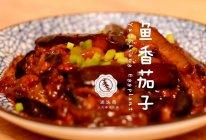 迷迭香美食| 鱼香茄子的做法