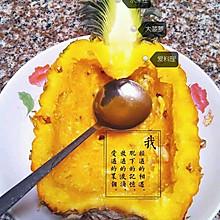 菠萝杂蔬虾仁炒饭