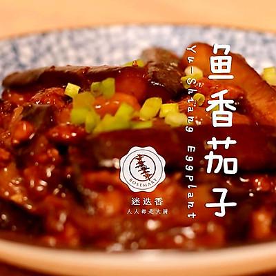 迷迭香美食| 鱼香茄子