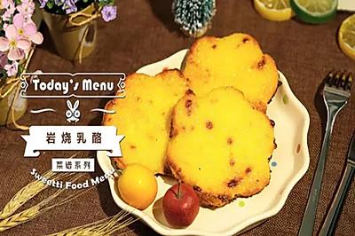 奶香四溢 岩烧乳酪【微体】