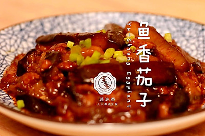 迷迭香美食| 魚香茄子
