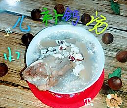 冬季小儿补钙汤之三的做法