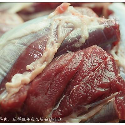 #菁选酱油试用之私房酱羊肉的做法 步骤1