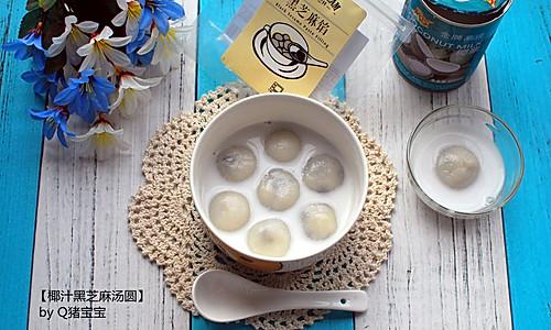 椰汁黑芝麻汤圆的做法