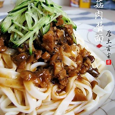 香菇肉酱面——懒人面条