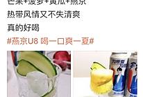 燕京啤酒-自制水果鸡尾酒的做法