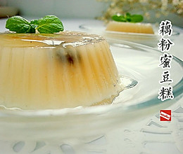 Q弹藕粉蜜豆糕的做法