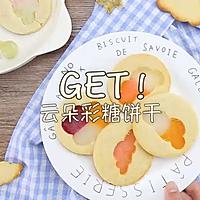 彩糖云朵饼干 | 太阳猫爱烘焙的做法图解8