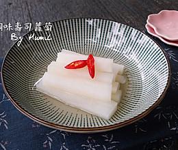 调味寿司萝卜,糖醋萝卜的做法