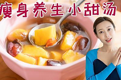 红薯栗子瘦身养生汤