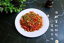 #做道懒人菜,轻松享假期#海鲜酱炒粉丝的做法