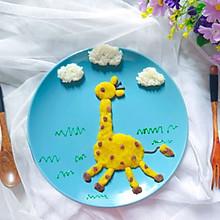 可爱的长颈鹿红薯泥