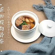 新加坡经典美食:肉骨茶