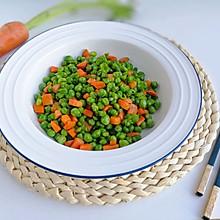 #母亲节,给妈妈做道菜#素炒豌豆胡萝卜丁