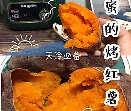 #福气年夜菜#甜蜜的烤红薯*天冷必备的做法