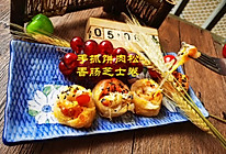 #美食视频挑战赛# 手抓饼肉松香肠芝士卷的做法