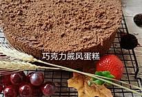 #美食视频挑战赛# 巧克力戚风蛋糕的做法