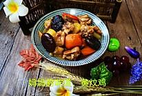 #我们约饭吧#黄焖鸡,妈妈的味道的做法