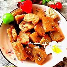 #美食视频挑战赛# 广式芋头糕