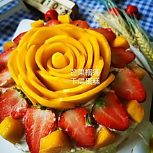 #我们约饭吧#芒果榴莲千层蛋糕