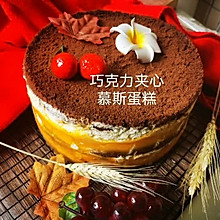 #我们约饭吧 #巧克力夹心慕斯蛋糕