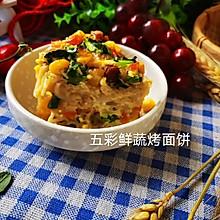 #我们约饭吧#五彩缤纷烤面饼