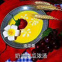 #宅家厨艺 全面来电#奶油南瓜浓汤