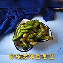 浓汤宝煮毛豆