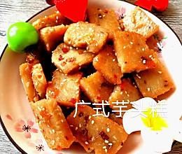 #美食视频挑战赛# 广式芋头糕的做法