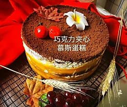 #我们约饭吧 #巧克力夹心慕斯蛋糕的做法