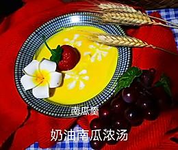 #我们约饭吧#奶油南瓜浓汤的做法