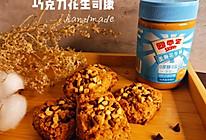 #四季宝蓝小罐#简单随意的花生巧克力司康的做法