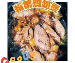 【快手】板栗鸡翅煲的做法