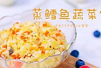 蒸鳕鱼蔬菜饭 宝宝辅食,土豆+胡萝卜+蘑菇+熟米饭的做法