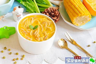 南瓜玉米果蔬面~宝宝辅食